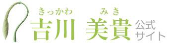 吉川美貴(きっかわみき)公式サイト